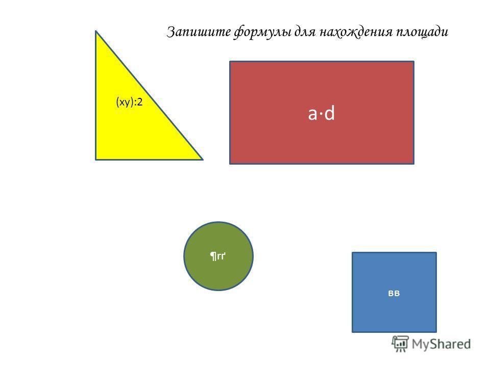 ad ¶rґ¶rґ (ху):2 вв Запишите формулы для нахождения площади