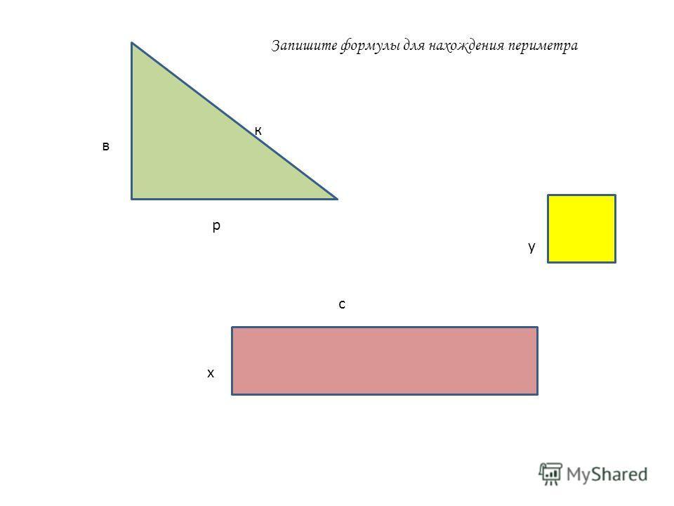 Запишите формулы для нахождения периметра в р к у с х