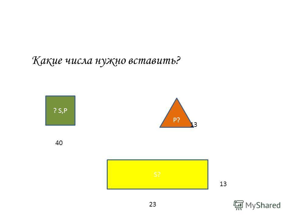 Какие числа нужно вставить? ? S,P P?P? S? 40 13 23 13