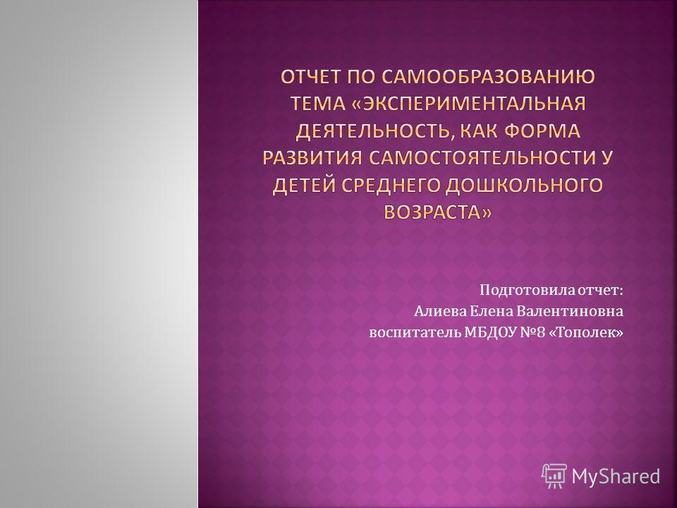 Подготовила отчет: Алиева Елена Валентиновна воспитатель МБДОУ 8 «Тополек»