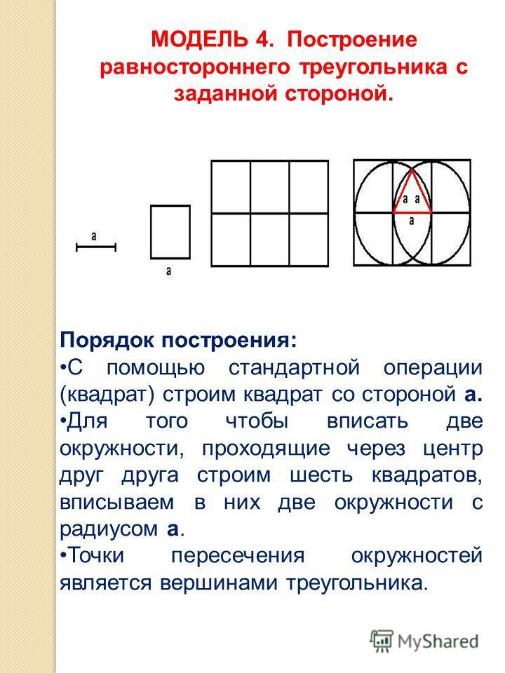 МОДЕЛЬ 4. Построение равностороннего треугольника с заданной стороной. Порядок построения: С помощью стандартной операции (квадрат) строим квадрат со стороной а. Для того чтобы вписать две окружности, проходящие через центр друг друга строим шесть кв