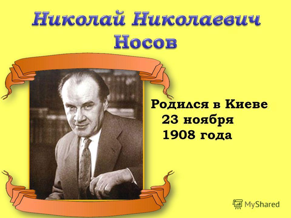 Родился в Киеве 23 ноября 1908 года