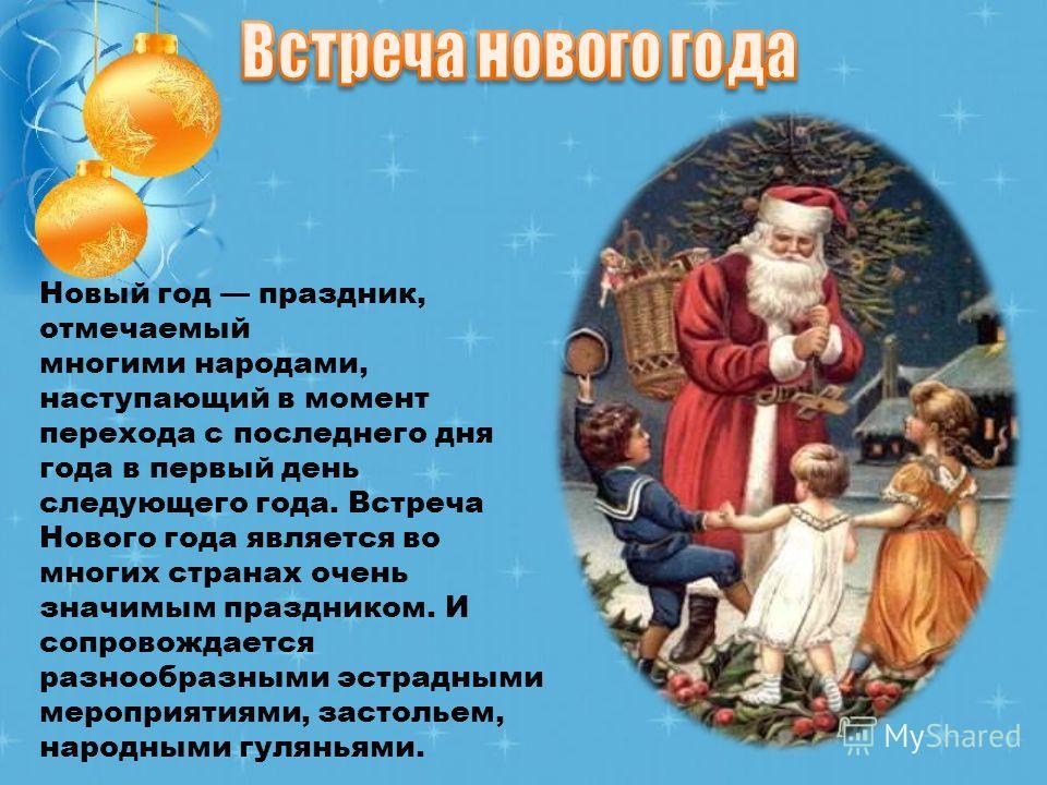 Наступающим праздником нового года