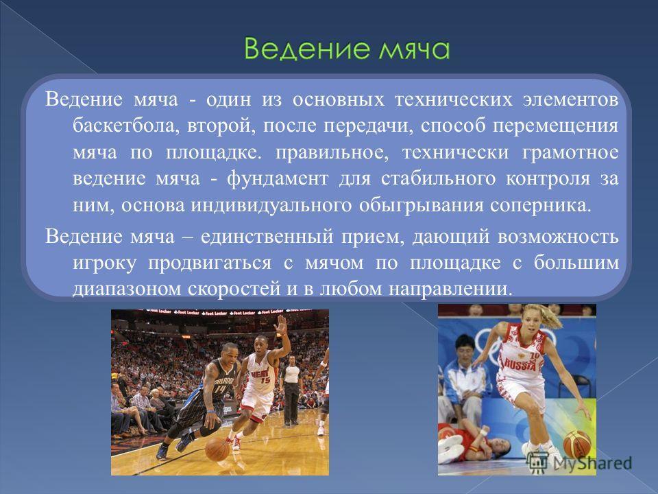 Ведение мяча - один из основных технических элементов баскетбола, второй, после передачи, способ перемещения мяча по площадке. правильное, технически грамотное ведение мяча - фундамент для стабильного контроля за ним, основа индивидуального обыгрыван