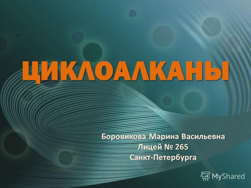 ЦИКЛОАЛКАНЫ Боровикова Марина Васильевна Лицей 265 Санкт-Петербурга