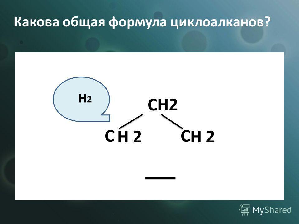 CH2 C C H 2 Какова общая формула циклоалканов?