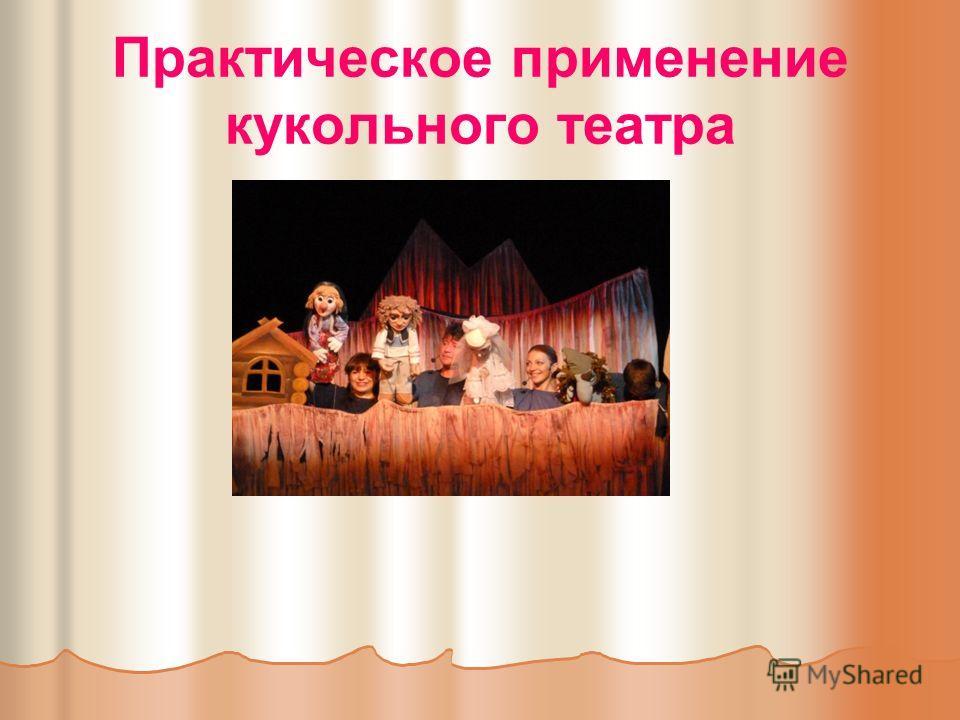 Практическое применение кукольного театра
