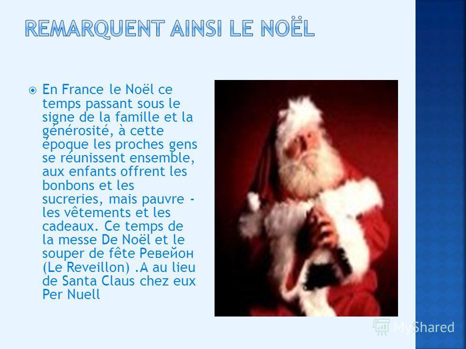 En France le Noël ce temps passant sous le signe de la famille et la générosité, à cette époque les proches gens se réunissent ensemble, aux enfants offrent les bonbons et les sucreries, mais pauvre - les vêtements et les cadeaux. Ce temps de la mess