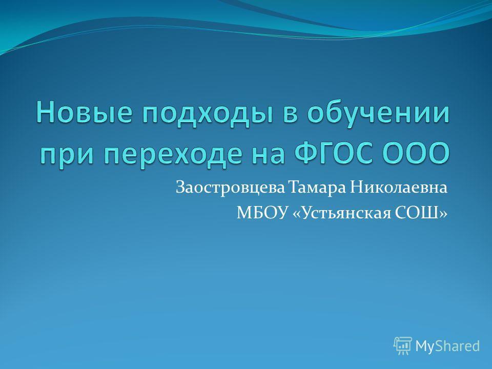 Заостровцева Тамара Николаевна МБОУ «Устьянская СОШ»