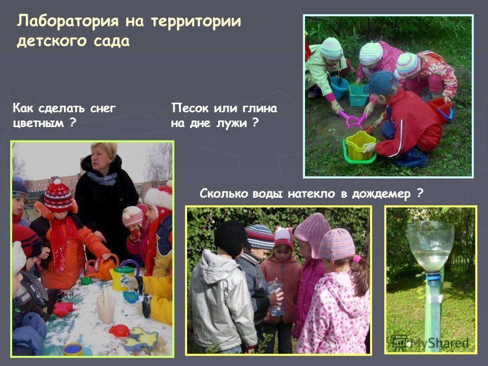 Лаборатория на территории детского сада Сколько воды натекло в дождемер ? Песок или глина на дне лужи ? Как сделать снег цветным ?