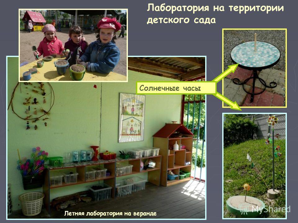 Лаборатория на территории детского сада Летняя лаборатория на веранде Солнечные часы