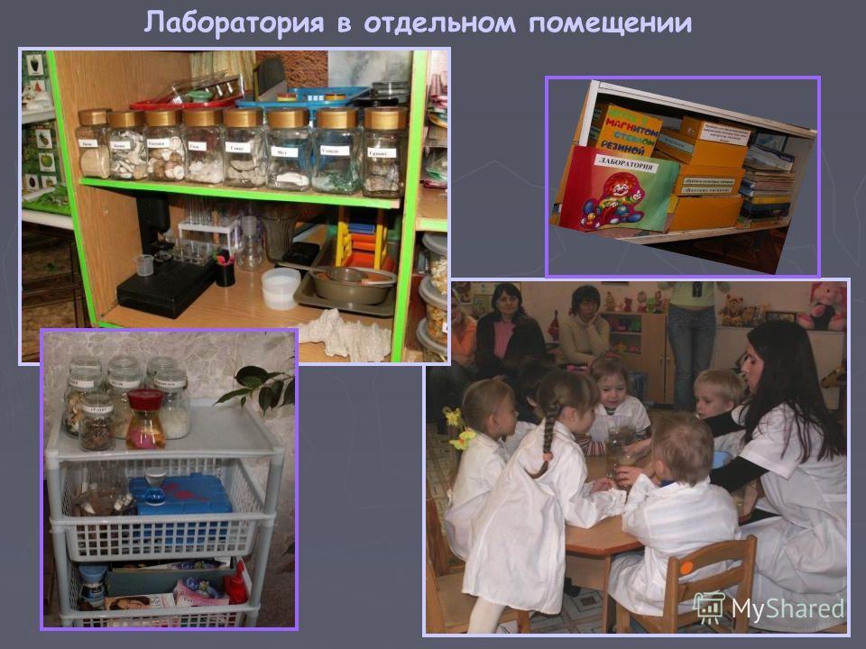 Лаборатория в отдельном помещении