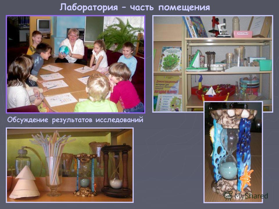 Лаборатория – часть помещения Обсуждение результатов исследований