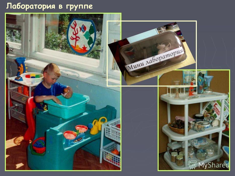 В детском саду лаборатория в