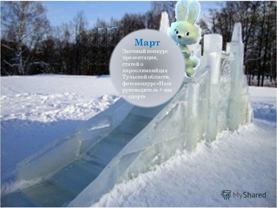 Март Заочный конкурс презентация, статей о пароолимпийцах Тульской области, фотоконкурс «Наш руководитель + мы = спорт»
