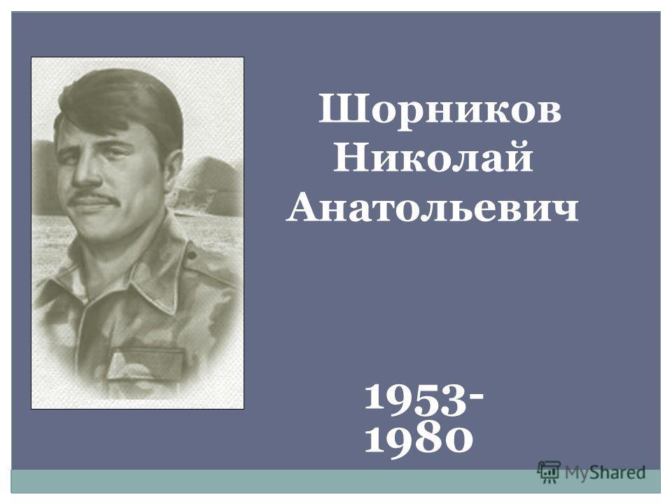 Шорников Николай Анатольевич 1953- 1980