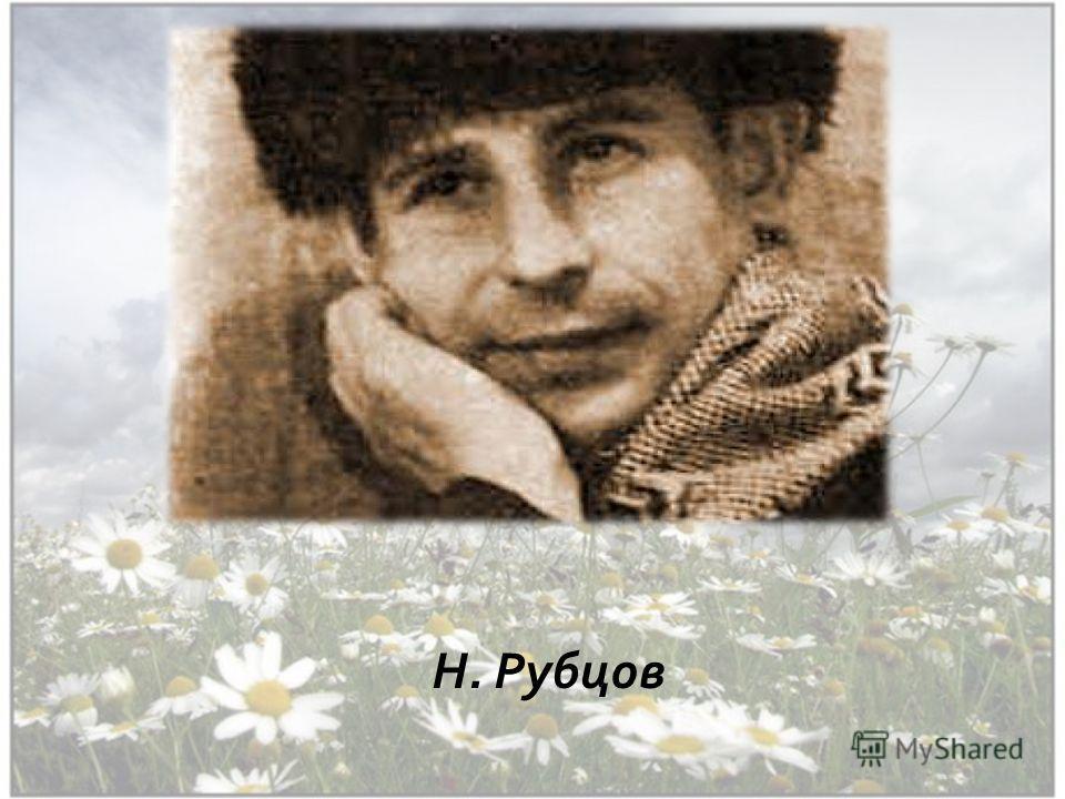 Н. Рубцов