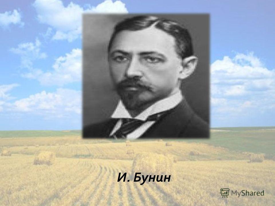 И. Бунин
