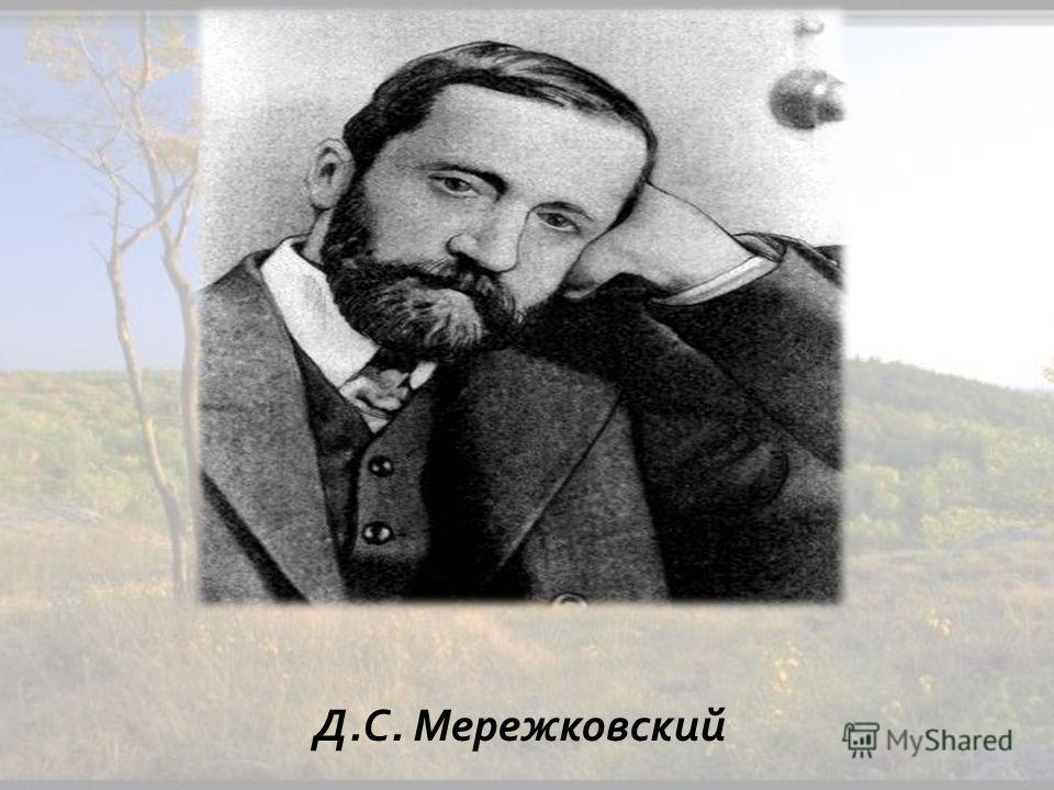 Д. С. Мережковский