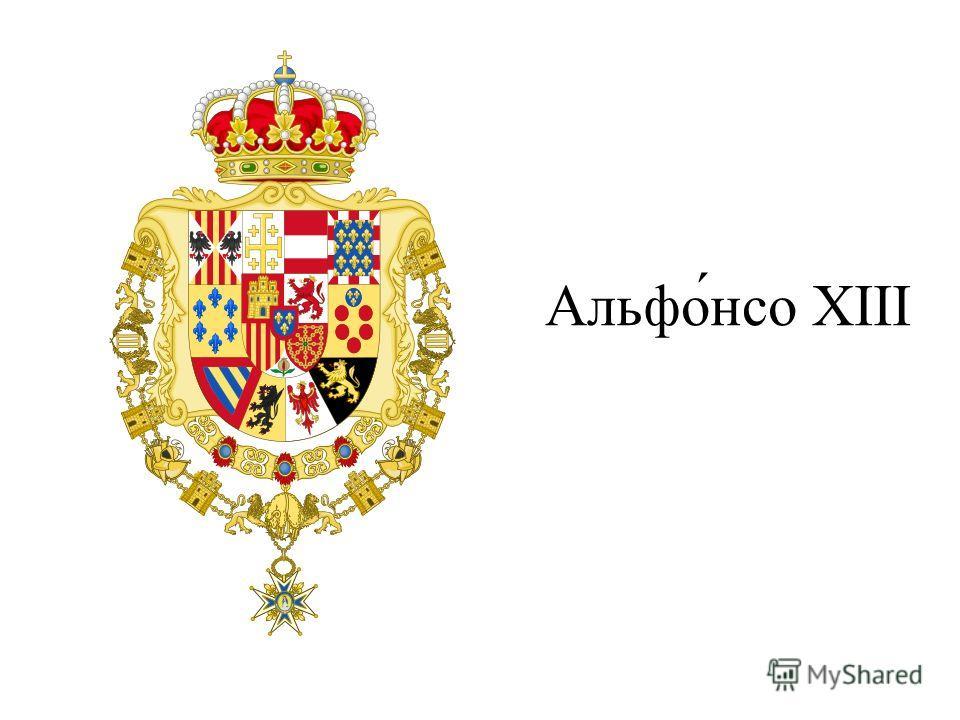 Альфо́нсо XIII