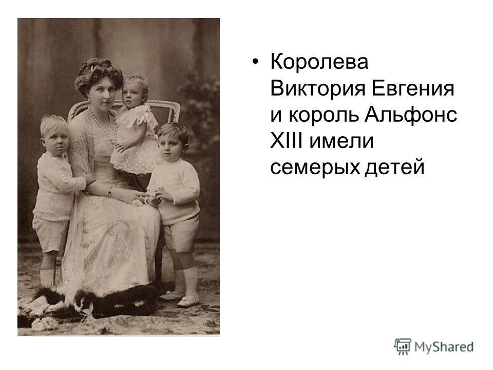 Королева Виктория Евгения и король Альфонс XIII имели семерых детей