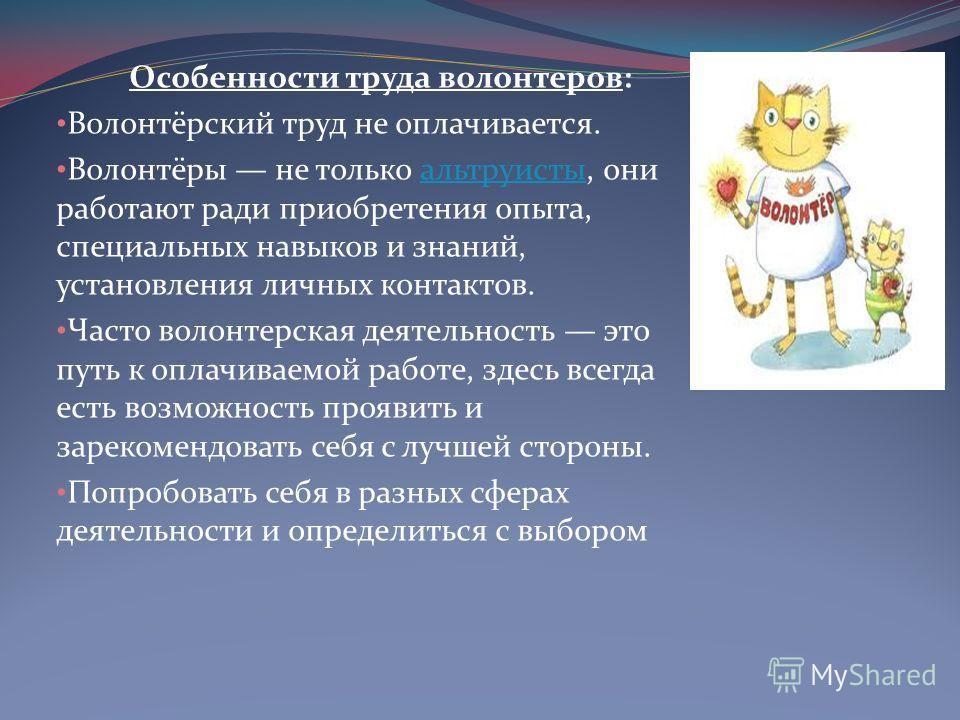Презентация на тему Муниципальное бюджетное общеобразовательное  6 Особенности