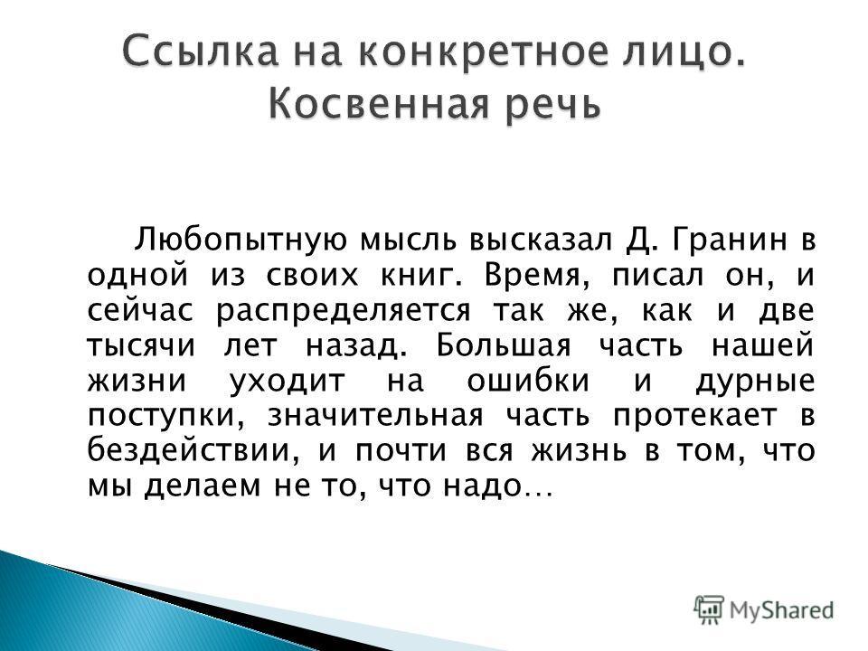 «В человеке все должно быть прекрасно: и лицо, и одежда, и душа, и мысли». Мы повторяем чеховский афоризм, не задумываясь о связи рамочных звеньев в ряду: лица и мыслей. Какие у человека мысли – такое и лицо. Какое лицо – такие и мысли