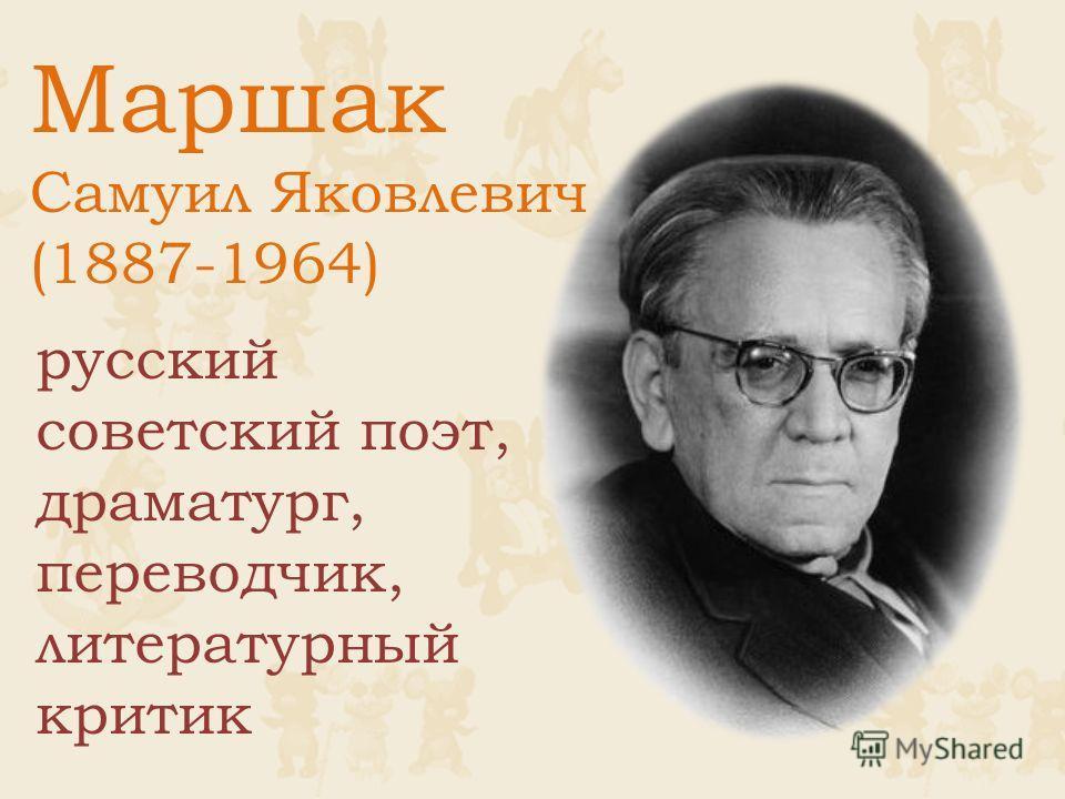Маршак Самуил Яковлевич (1887-1964) русский советский поэт, драматург, переводчик, литературный критик