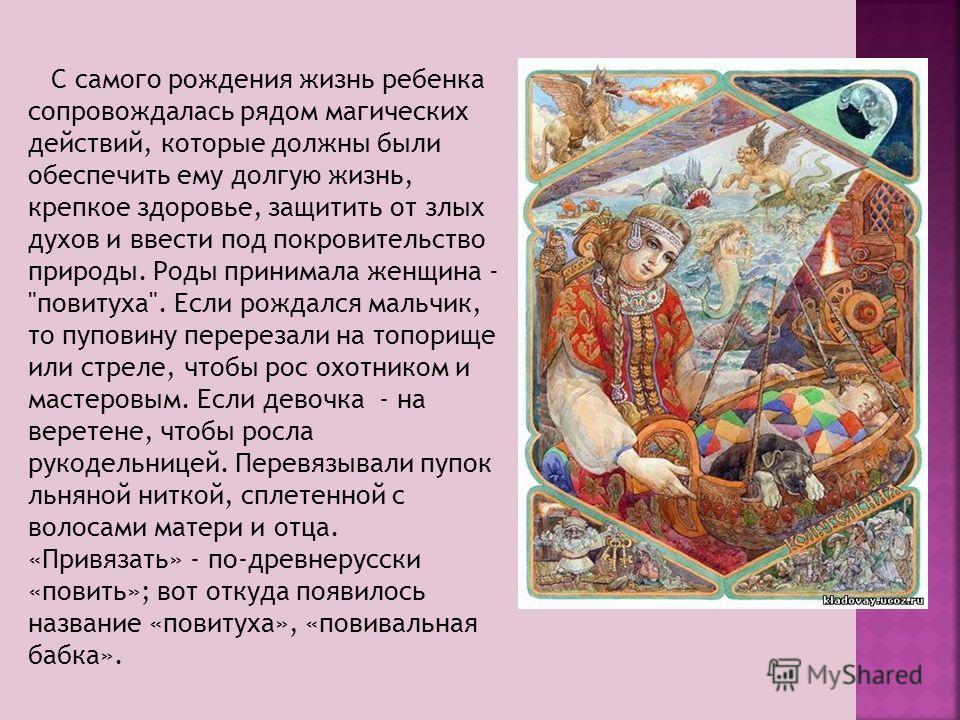 Мир и вера древних славян были устроены так, что каждый человек никогда не оставался один. В социальном смысле он жил не только в семье с мамой и папой, а в огромном роду, состоящем из большого числа родственников, готовых в любой момент помочь и защ