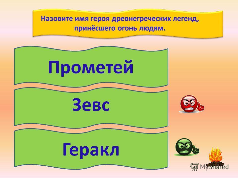 Зевс Геракл Прометей