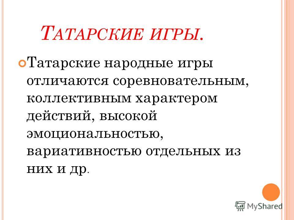 Т АТАРСКИЕ ИГРЫ. Татарские народные игры отличаются соревновательным, коллективным характером действий, высокой эмоциональностью, вариативностью отдельных из них и др.
