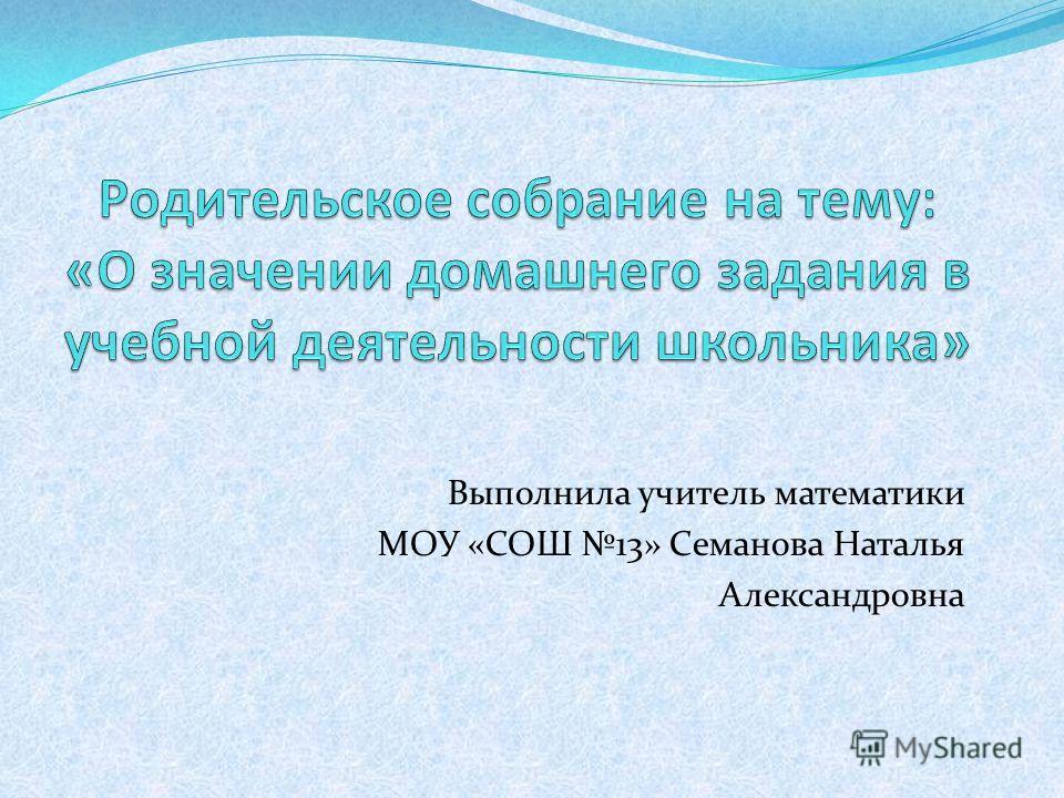 Выполнила учитель математики МОУ «СОШ 13» Семанова Наталья Александровна