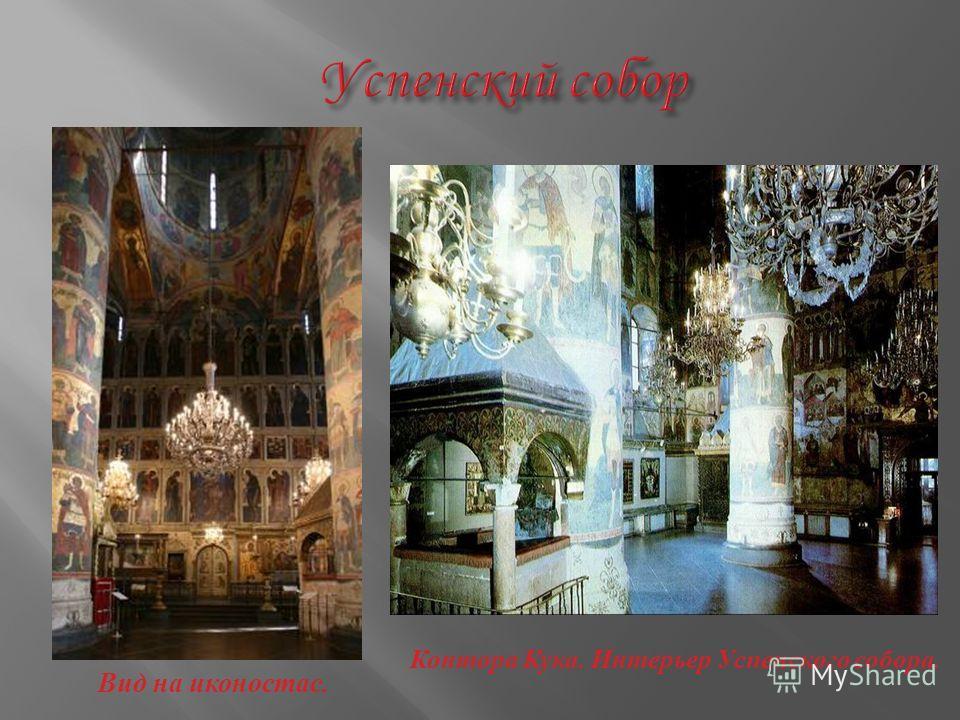 Первый каменный собор на месте нынешнего был построен в начале XIV века, в княжение Ивана I: 4 августа 1326 на месте прежнего деревянного храма был заложен белокаменный собор. Существующий Храм был освящён 12 августа 1479 года. С 1990 года совершаютс