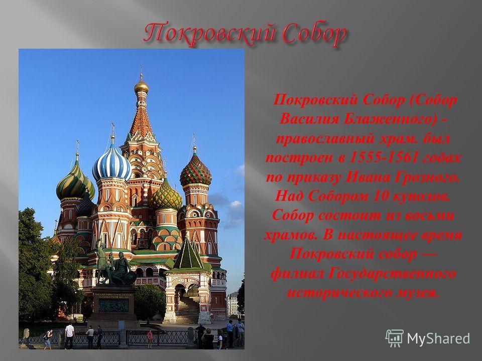 Отлита из бронзы в 1586 году. Изначально задуманная для обороны Кремля o т з a хв a тчик o в, однако в боевых действиях не участвовала