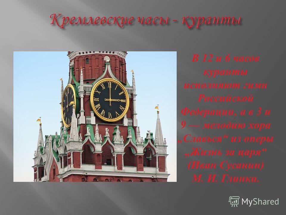 одна из 20 башен, Московского кремля, выходящая на Красную площадь. В башне расположены главные ворота Кремля Спасские, в шатре башни установлены знаменитые часы куранты. Башня сооружена в 1491 году в период княжения Ивана III