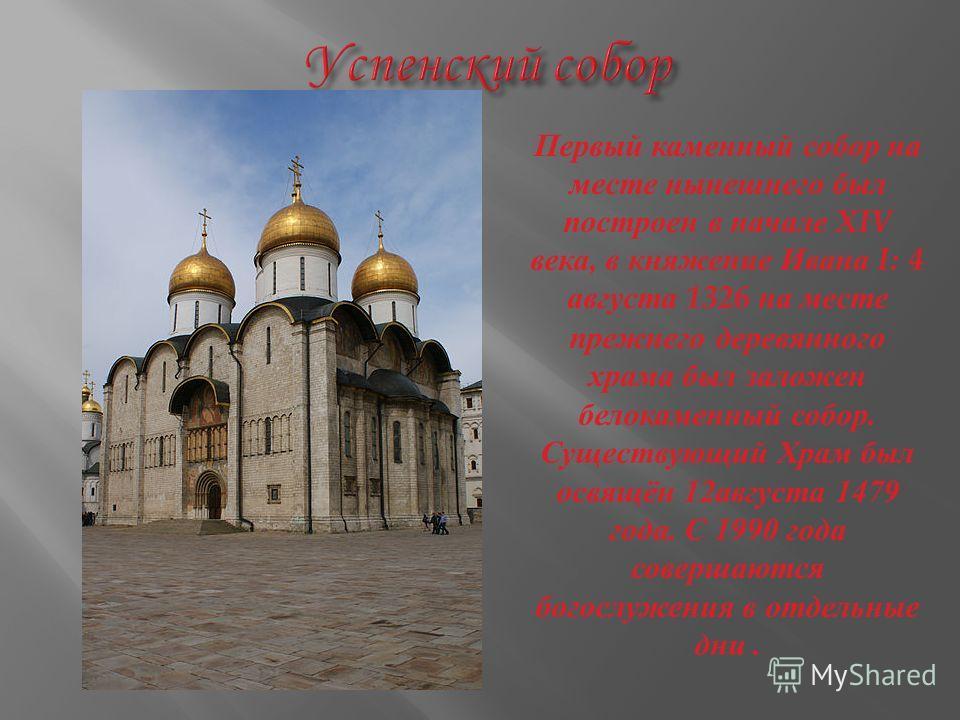 Храмовый образ Михаила Архангела ( начало XV века ) Центральная часть