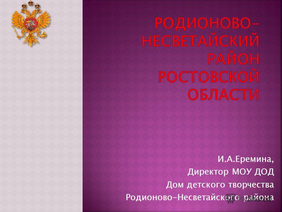 И.А.Еремина, Директор МОУ ДОД Дом детского творчества Родионово-Несветайского района