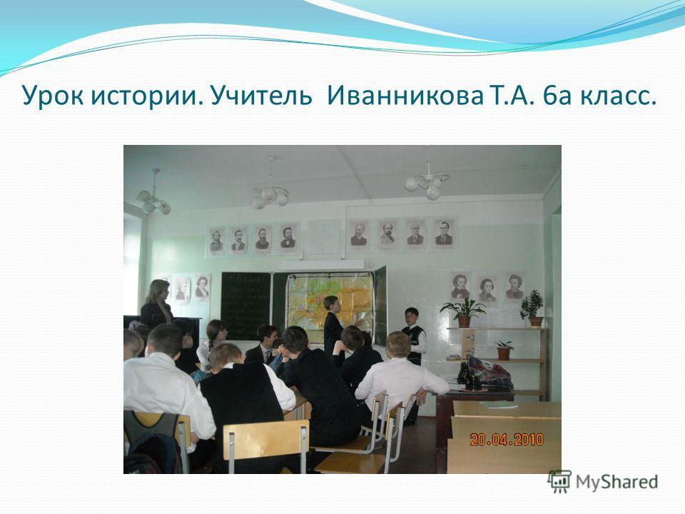 Урок истории. Учитель Иванникова Т.А. 6а класс.