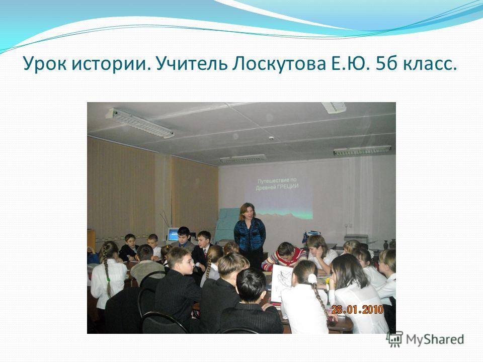 Урок истории. Учитель Лоскутова Е.Ю. 5б класс.