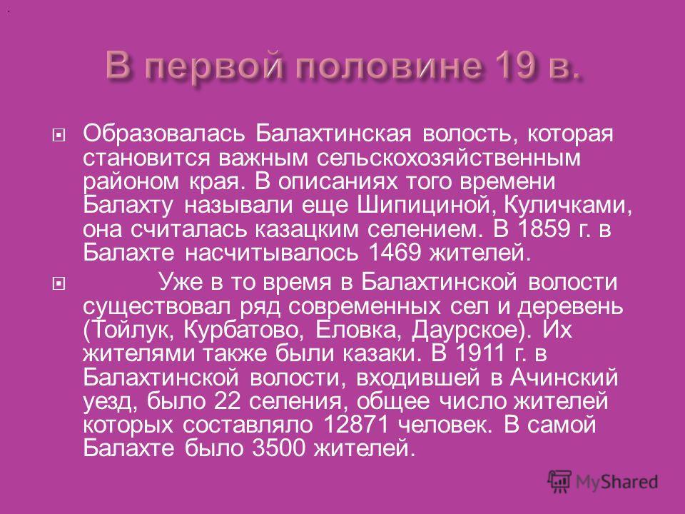 Первые поселения возникли здесь в первой четверти 18 в. (дер. Донникова, Даурская и др.). Первыми жителями Балахты были казаки (служилые и отставные). В 1762 1770 гг. в Балахтинском приходе числилось служилых и отставных 26 человек, в 1782 г. 25 чело