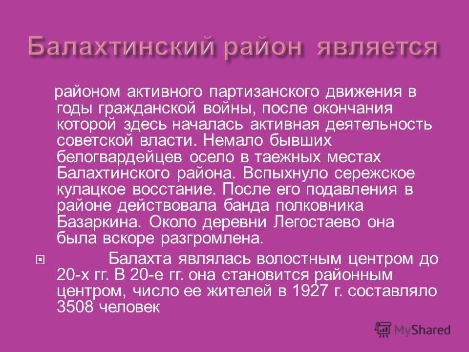 Образовалась Балахтинская волость, которая становится важным сельскохозяйственным районом края. В описаниях того времени Балахту называли еще Шипициной, Куличками, она считалась казацким селением. В 1859 г. в Балахте насчитывалось 1469 жителей. Уже в