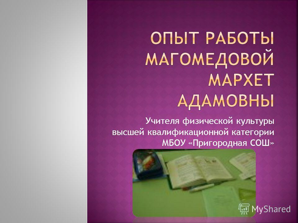 Учителя физической культуры высшей квалификационной категории МБОУ «Пригородная СОШ»