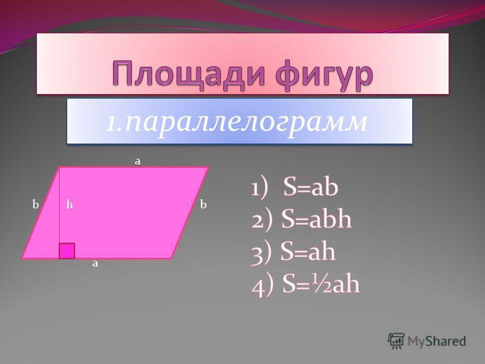 1.параллелограмм а b h b a