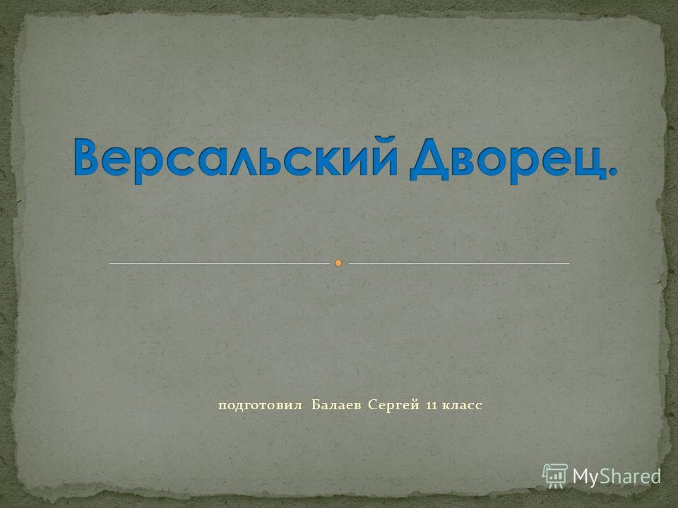 подготовил Балаев Сергей 11 класс