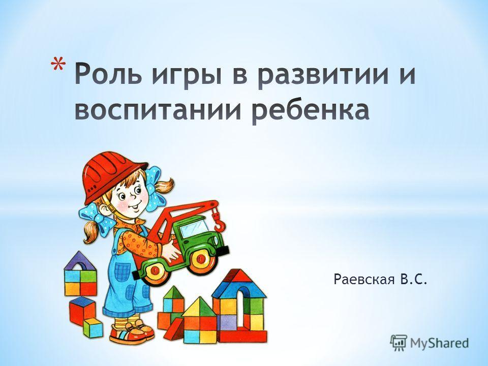 Раевская В.С.