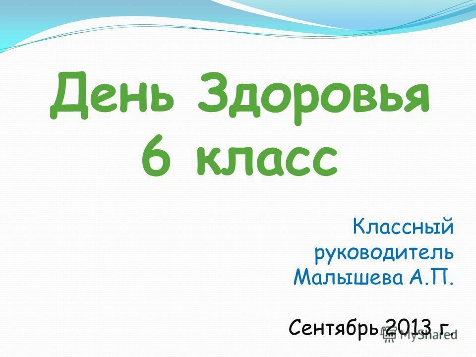 День Здоровья 6 класс Классный руководитель Малышева А.П. Сентябрь 2013 г.