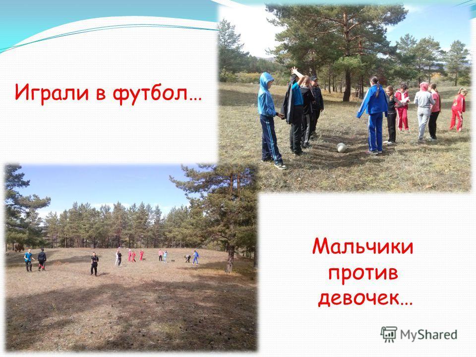 Играли в футбол… Мальчики против девочек…
