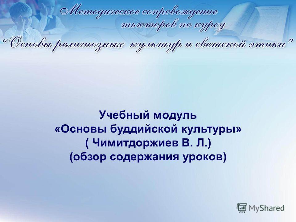 Учебный модуль «Основы буддийской культуры» ( Чимитдоржиев В. Л.) (обзор содержания уроков)