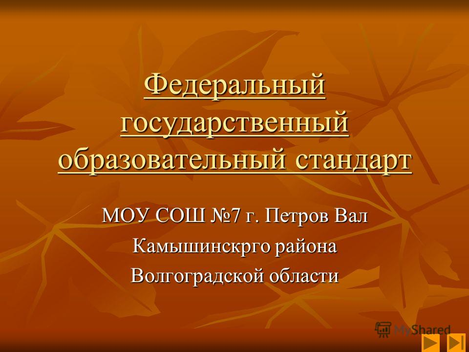 Федеральный государственный образовательный стандарт МОУ СОШ 7 г. Петров Вал Камышинскрго района Волгоградской области
