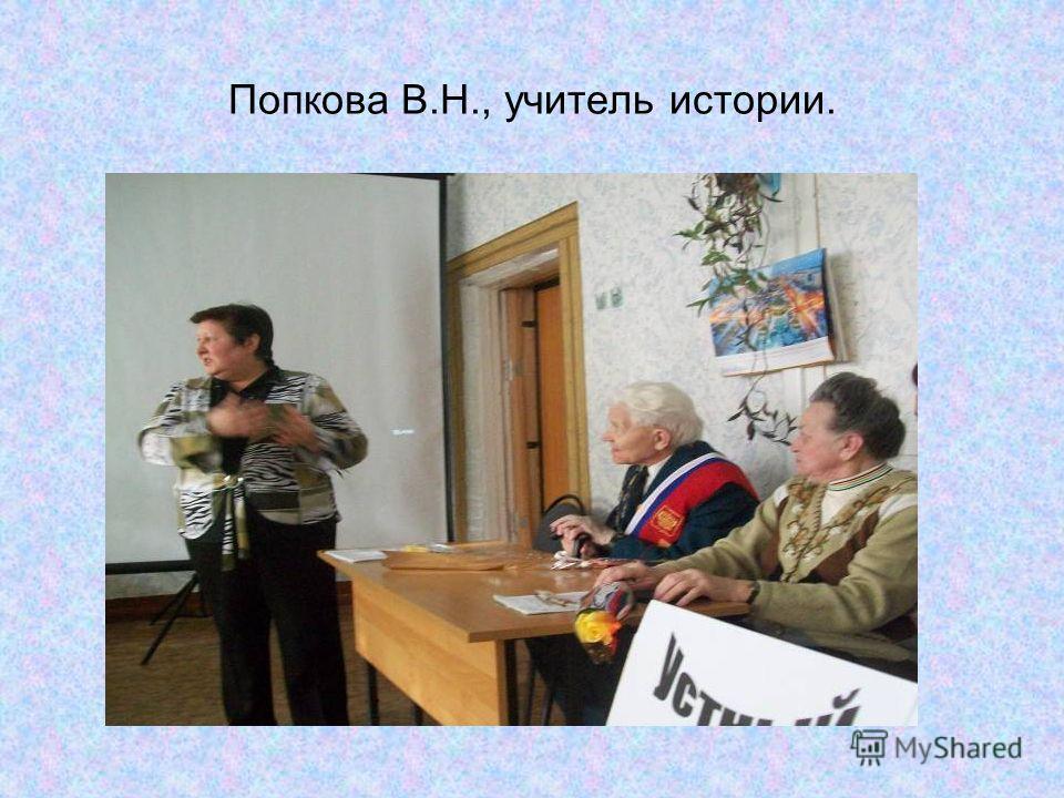 Попкова В.Н., учитель истории.